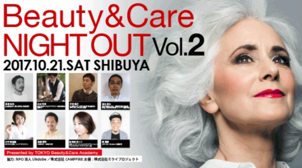 介護と美容のトークイベント『Beauty & Care NIGHT OUT』開催