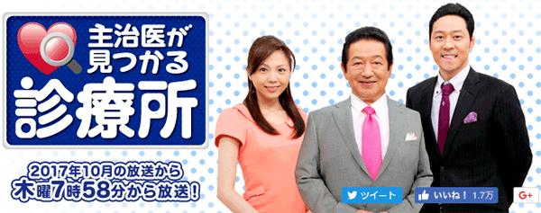 アイキャッチ:10/19 19:53~テレビ東京「主治医が見つかる診療所スペシャル」