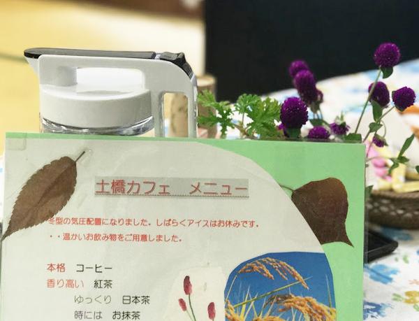 アイキャッチ:認知症カフェのススメ~土橋カフェレポート