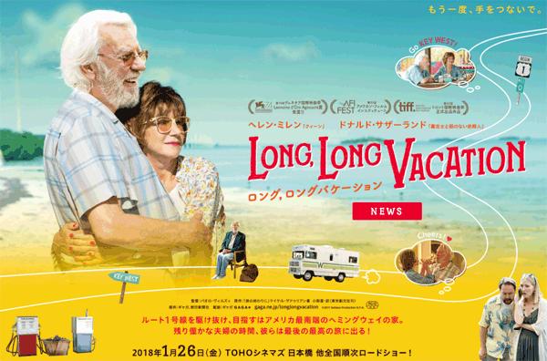 アイキャッチ:2018年1月26日公開、映画『ロングロングバケーション』