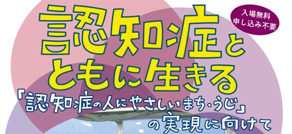 アイキャッチ:京都文教大、講座「認知症とともに生きる」開催