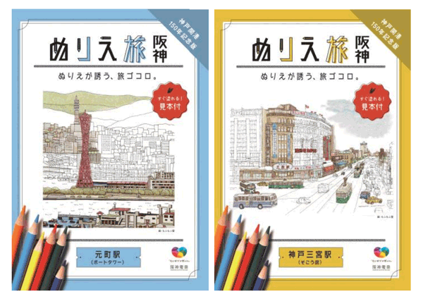 アイキャッチ:阪神電鉄「ぬりえ旅 阪神 」を各駅で配布