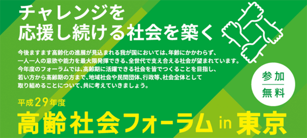 アイキャッチ:内閣府、「高齢社会フォーラムin東京」を1月22日(月)に開催