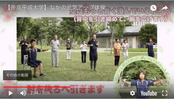 アイキャッチ:帝京平成大、地域と連携し「なかの元気アップ体操」の普及動画