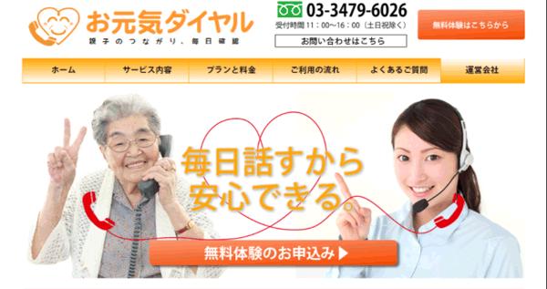 アイキャッチ:オペレーターが毎日直接電話してくれる、高齢者見守りサービス