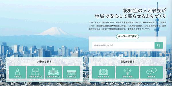 アイキャッチ:東京都、「とうきょう認知症ナビ」等ホームページをリニューアル