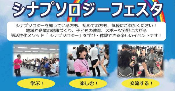 アイキャッチ:2/11、東京・両国にて「シナプソロジーフェスタ」開催