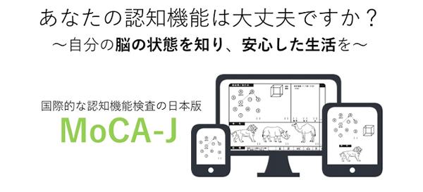 アイキャッチ:べスプラ社、認知機能検査「MoCA-J」を500円で提供