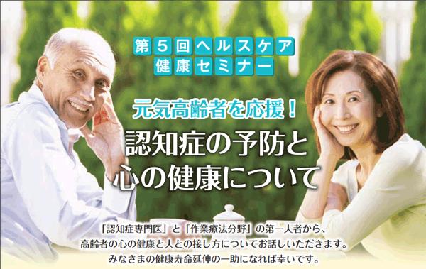 アイキャッチ:2/10、神戸市でセミナー「認知症の予防と心の健康について」