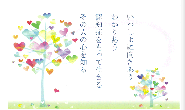 アイキャッチ:1/20、松本一生さん講演会「認知症基礎を学ぶ」