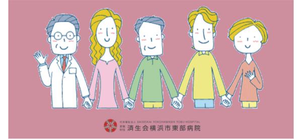 アイキャッチ:済生会横浜市東部病院、2/4に市民公開講座「認知症」を開催