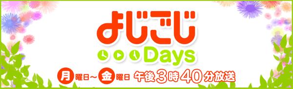 アイキャッチ:1/25 15:40~テレ東「よじごじDays」認知症対策最前線
