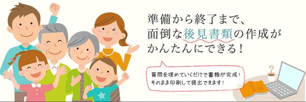 アイキャッチ:成年後見書類を簡単作成、WEBサービス 【かんたん後見(R)】