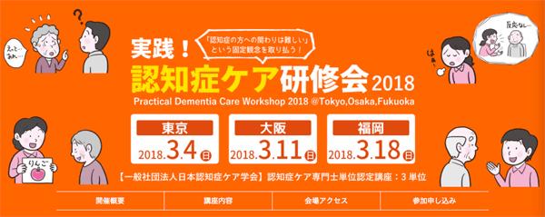 アイキャッチ:「実践!認知症ケア研修会2018」、全国3都市にて開催