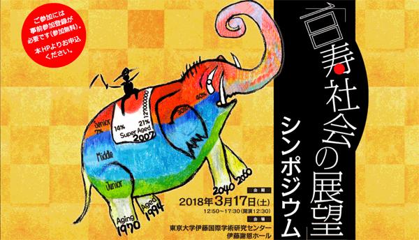 アイキャッチ:日本の知が集結、シンポジウム「百寿社会の展望」3/17開催