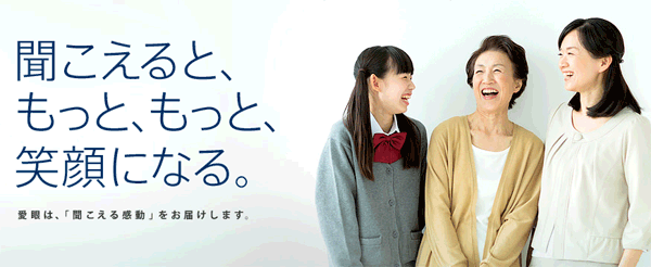 アイキャッチ:メガネのアイガン、3/3耳の日〜「聞こえの相談会」開催