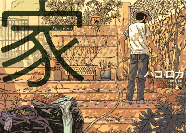 アイキャッチ:老いと認知症を描いた感動作『皺』の著者パコ・ロカ氏来日