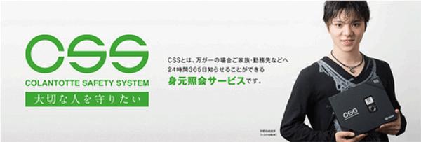 アイキャッチ:身元照会サービス、CSS(コラントッテ・セーフティ・システム)