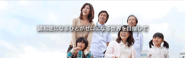 アイキャッチ:3団体が提携し『日本ブレインケア認知症予防研究所』設立