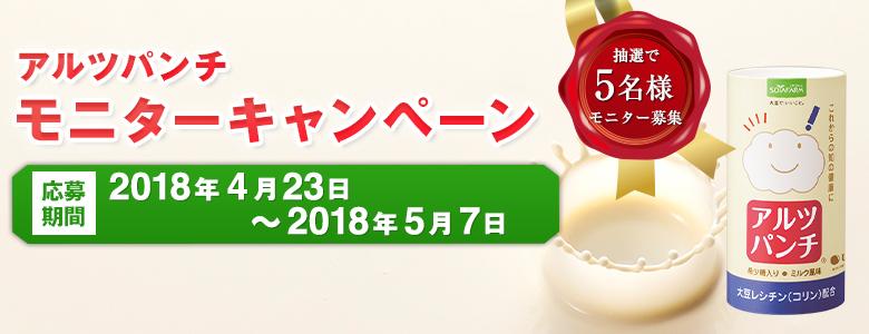 アイキャッチ:【不二製油株式会社】アルツパンチモニターキャンペーン