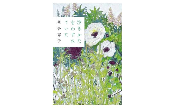 アイキャッチ:落合恵子さんの新作小説『泣きかたをわすれていた』発売