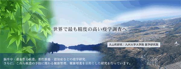 アイキャッチ:久山町(福岡県)・九大・DeNA、「ひさやま元気予報」を開発