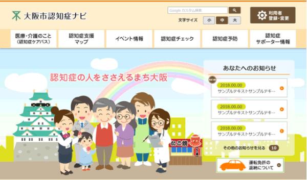 アイキャッチ:大阪市、認知症アプリ・認知症ナビを公開