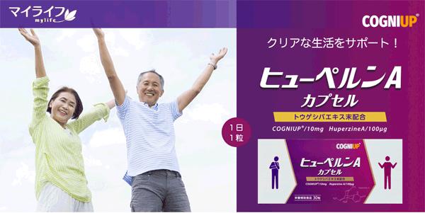アイキャッチ:龍泉堂、脳活性化サプリメント「ヒューペルンA カプセル」発売