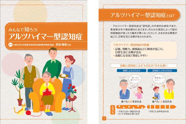 アイキャッチ:沢井製薬、コーポレートサイトに新コンテンツを追加