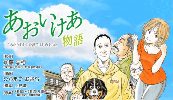 アイキャッチ:ひらまつおさむ氏の介護漫画、『あおいけあ物語』配信スタート