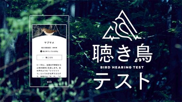 アイキャッチ:パナソニック、スマホで難聴を早期発見「聴き鳥テスト」