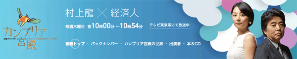 """アイキャッチ:6/14・テレビ東京「カンブリア宮殿」は、新発想の""""終の住み家"""""""
