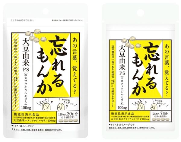 アイキャッチ:日本初、大豆由来PS配合、機能性表示食品「忘れるもんか」発売