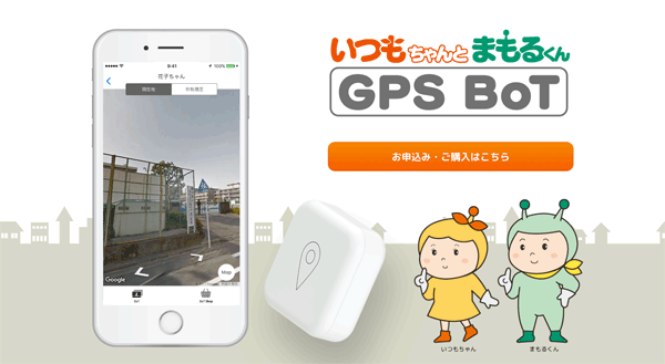 アイキャッチ:大阪ガス、AI・IoTを活用した位置情報の見守りサービスを発売