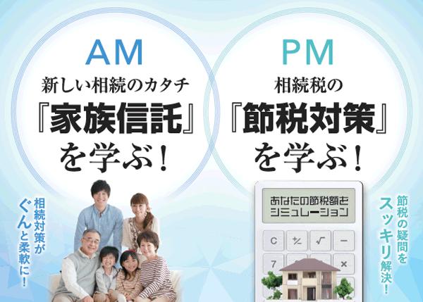 アイキャッチ:京成不動産の相続・資産活用セミナー、8月〜9月に計4回開催