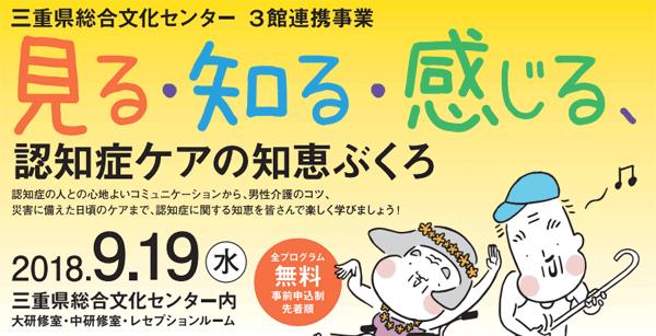 アイキャッチ:三重県でイベント 「見る・知る・感じる、認知症ケアの知恵ぶくろ」