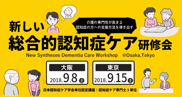 アイキャッチ:9/8・15、新しい総合的認知症ケア研修会、大阪・東京にて開催