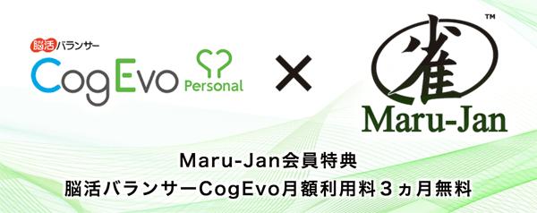 アイキャッチ:オンライン麻雀「Maru-Jan」、「脳活バランサー」とタイアップ