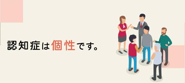 アイキャッチ:9/1〜2、みんなの認知症情報学会、浜松にて開催