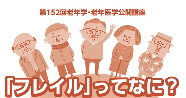 アイキャッチ:東京・王子で公開講座、「フレイル」ってなに? 11/28開催