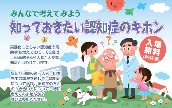 アイキャッチ:大阪港区医師会、公開講座「知っておきたい認知症のキホン」
