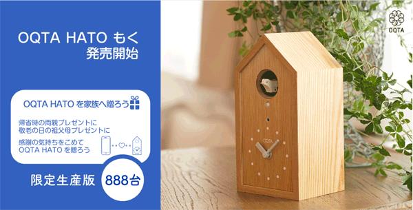 アイキャッチ:IoT鳩時計「OQTA HATO」、福岡県大牟田市で実証実験を開始