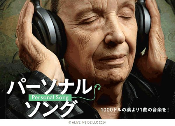アイキャッチ:映画『パーソナル・ソング』上映イベント、9/30、東京で開催