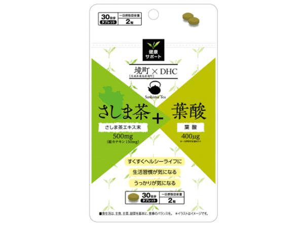 アイキャッチ:茨城県境町×DHC「さしま茶+葉酸」サプリを共同開発
