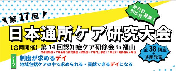 アイキャッチ:日本通所ケア研究大会・認知症ケア研修会、広島で開催