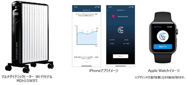 アイキャッチ:デロンギ、ヒーター管理アプリに「マイスリープ」機能を追加