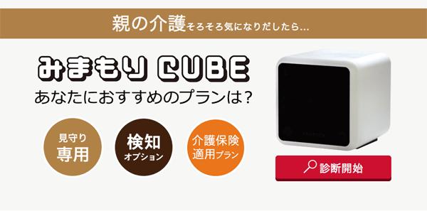 アイキャッチ:見守りカメラ「みまもりCUBE」、新たに訪問設定サポート
