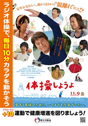 アイキャッチ:厚生労働省、映画『体操しようよ』とのタイアップポスターを作成