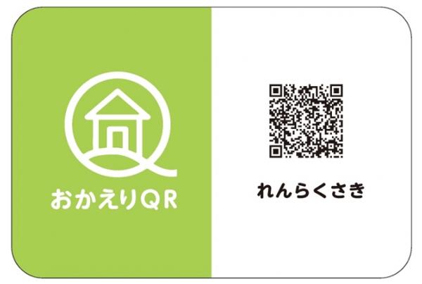 アイキャッチ:昭文社ら、IoT位置情報サービス「おかえりQR」販売開始