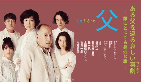 アイキャッチ:ある父を巡る哀しい喜劇、舞台「Le Père 父」